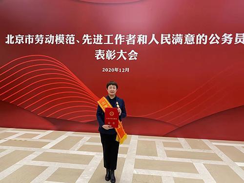 国家会议中心党委书记、执行总经理伊蕾荣获北京市劳动模范