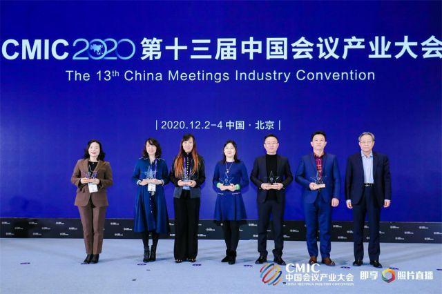 苏州文旅局组织会奖企业参加第十三届中国会议产业大会
