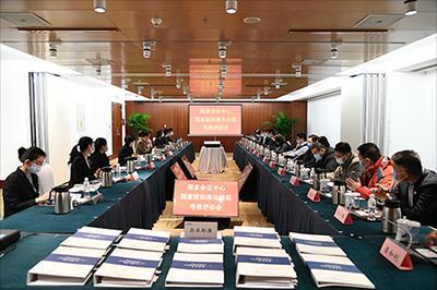 国家会议中心顺利通过国家级服务业标准化示范项目考核评估