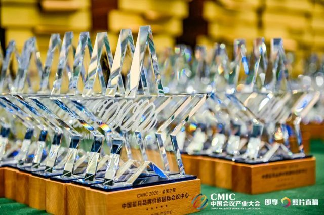 "CMIC 2020 | 十三个奖项闪耀""会奖之星"""