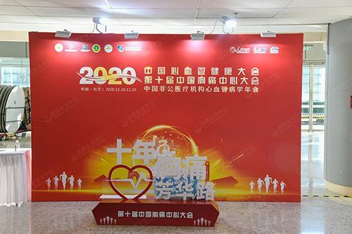 中国心血管学术盛宴&国际智慧教育展,国家会议中心内亮点纷呈