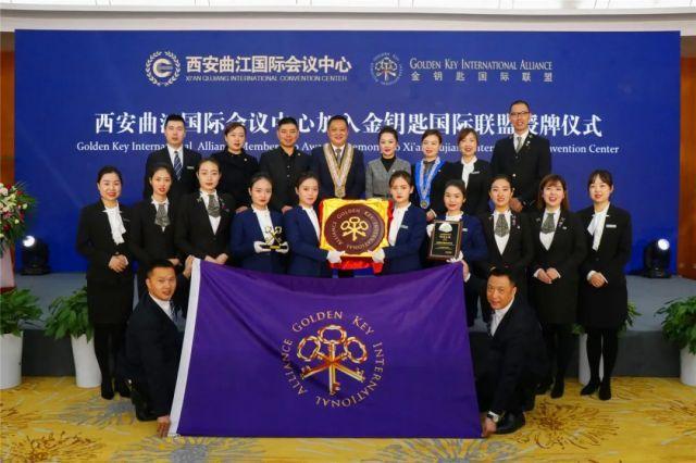 """西北地区首家加入""""金钥匙国际联盟""""的国际会议中心"""