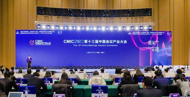 CMIC 2020 | 重塑·共进