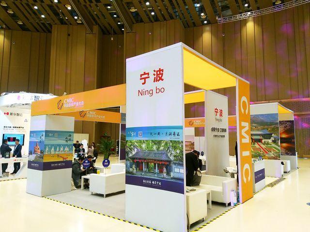 宁波参加2020第十三届中国会议产业大会