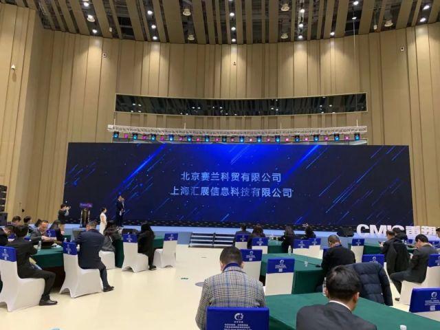 上海汇展信息科技有限公司荣获 2020最值得信赖服务商
