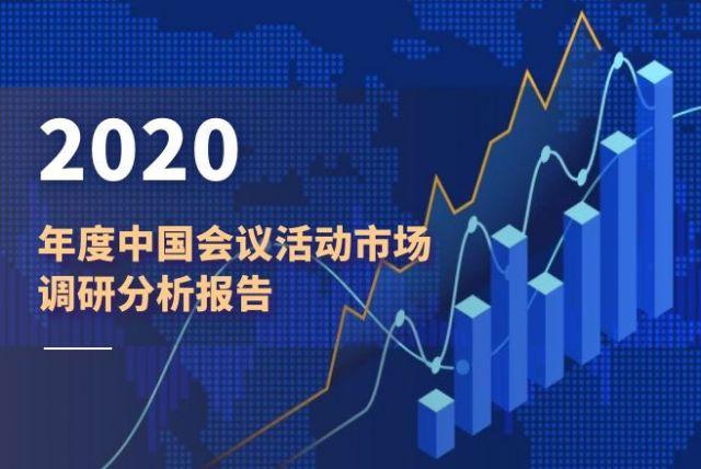 2020年度中国会议活动市场调研分析报告