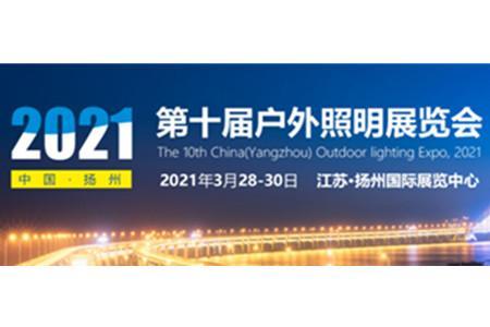 2021第十届扬州户外照明展 即将开幕,缔造户外照明光辉十载