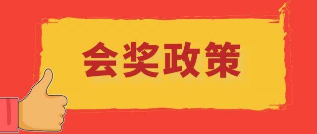 青岛平度市关于促进会展业发展的意见