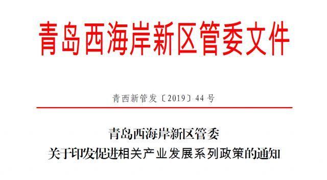 青岛西海岸新区关于促进会展业发展若干政策