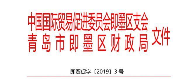 青岛市即墨区扶持会展业发展专项资金管理办法