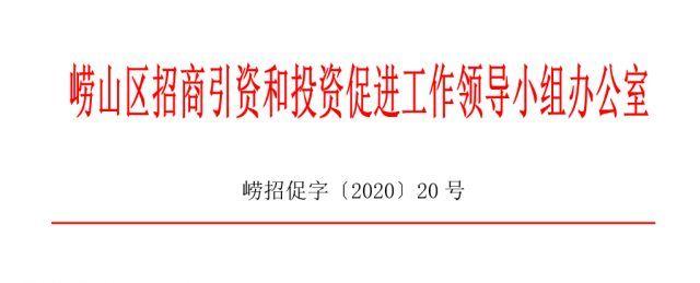 青岛市崂山区促进文化和旅游产业发展实施细则