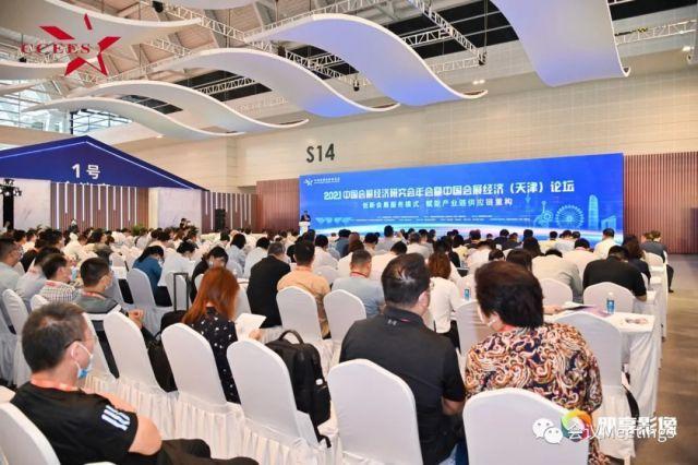 2021年中国会展经济研究会年会暨中国会展经济(天津)论坛举办