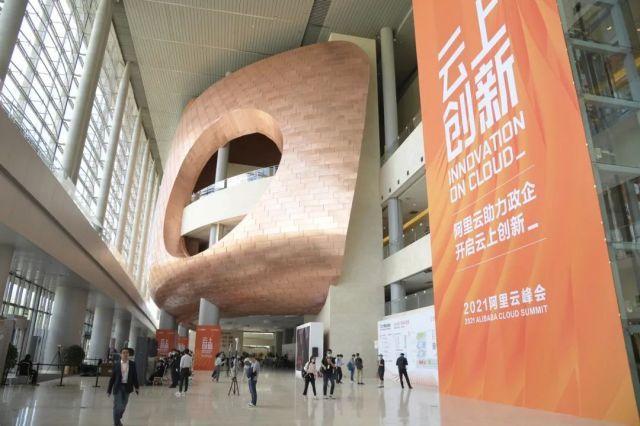 国家会议中心圆满接待2021阿里云峰会及阿里云开发者大会