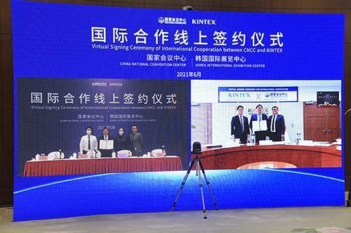 国家会议中心x韩国国际展览中心 开启中韩会展合作新征程