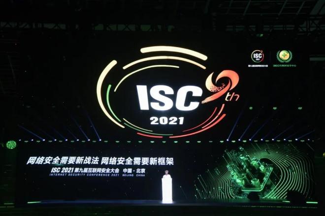 全新升级的ISC2021第九届互联网安全大会在国家会议中心圆满召开