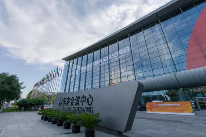服贸会 | 国家会议中心打造新场景、新服务、新体验
