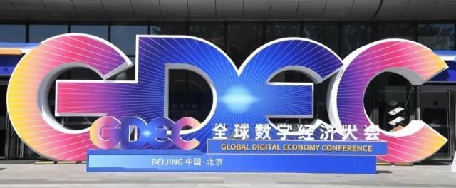 展会播报|2021全球数字经济大会在国家会议中心圆满召开!