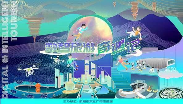 杭州:数智旅游奇遇记飞越未来,开启2050之门!