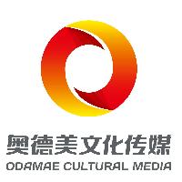 北京奧德美文化傳播有限公司