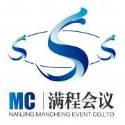 南京滿程會議服務有限公司