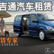 蘇州吉通汽車服務有限公司