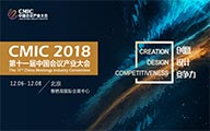 第十一届中国会议产业大会(CMIC2018)