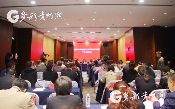 【贵阳】贵阳市召开创建国家全域旅游示范区工作动员会