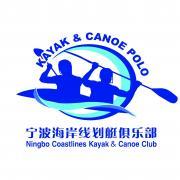 宁波海岸线划艇俱乐部
