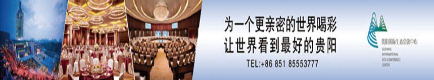 貴陽國際生態會議中心(AD)