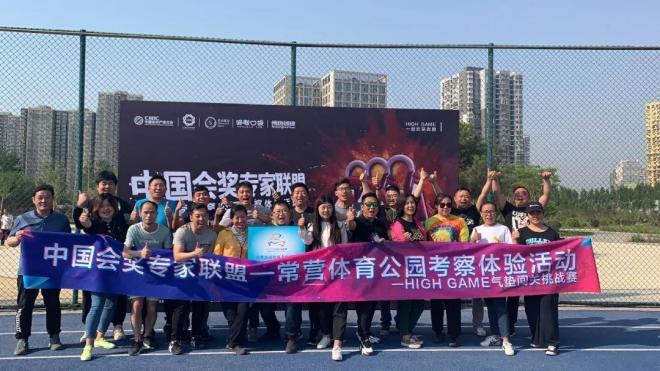 中國會獎專家聯盟常營體育公園考察體驗