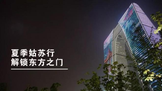 苏州国际旅游节:东方之门多元业态撬动文旅融合发展