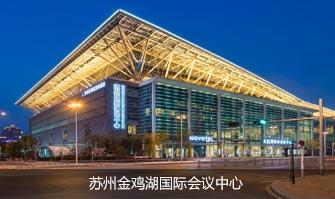 苏州金鸡湖国际会议中心ad