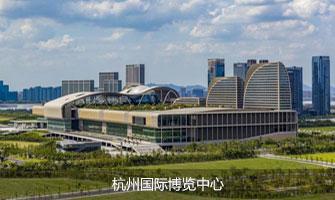 杭州国际博览中心ad