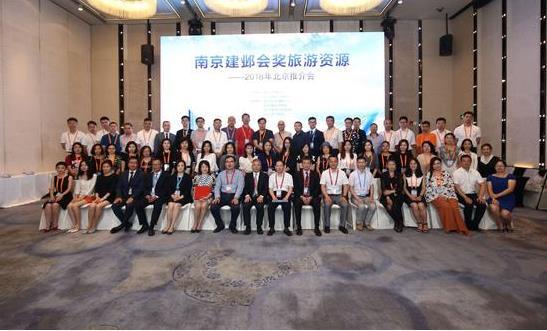 收獲千人大單,南京建鄴會獎旅游推介會在京成功舉辦