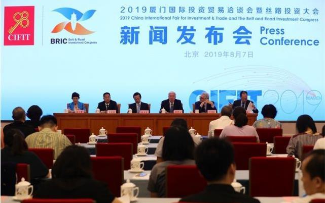 2019廈門國際投資貿易洽談會暨絲路投資大會在京召開新聞發布會