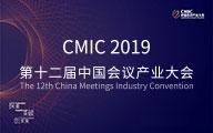 第十二屆中國會議產業大會