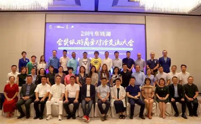 新闻 | 东钱湖会奖旅游商务对洽交流大会成功举办
