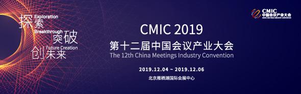 第十二屆中國會議產業大會(CMIC2019)