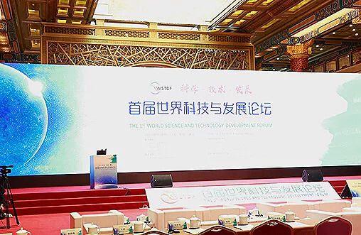 首屆世界科技與發展論壇在北京召開