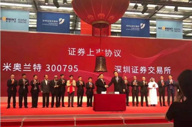 聚焦 | 中国会展第一股 米奥兰特正式开盘