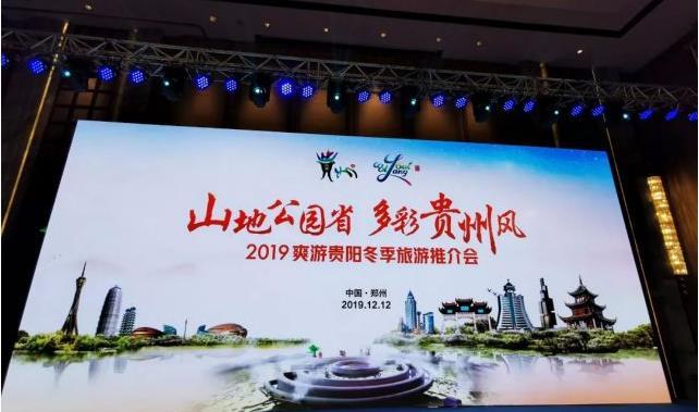 2019爽游贵阳冬季旅游推介会在郑州举行