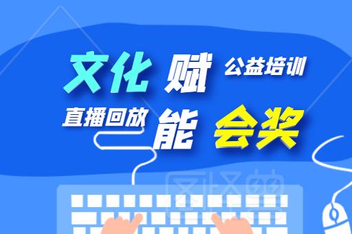 文化賦能會獎·公益培訓_北京城的那些事兒