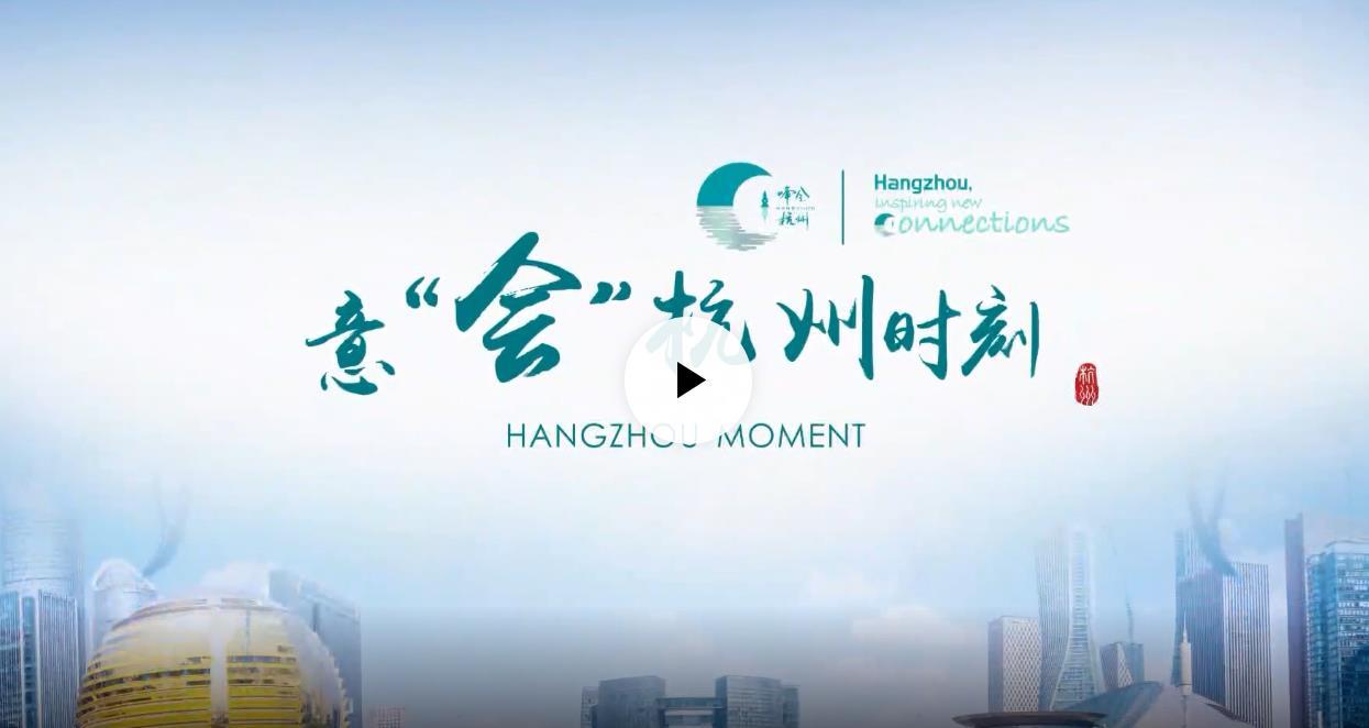 """《意""""会""""杭州时刻》"""