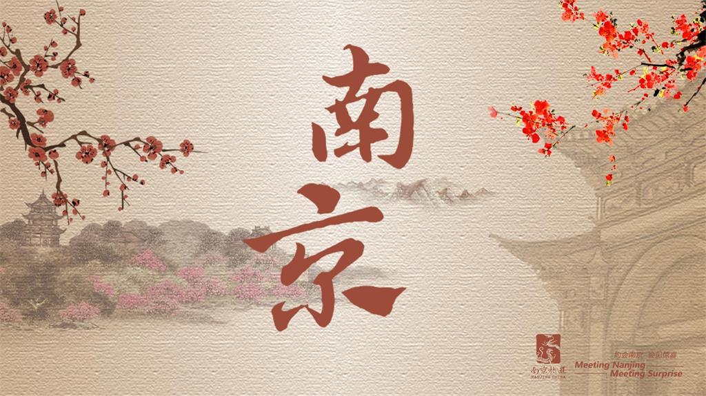 南京:十朝都会的起承转合
