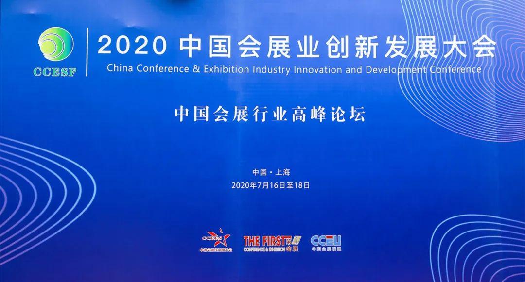 """宁波市荣获""""中国最佳会展目的地城市""""等殊荣!"""