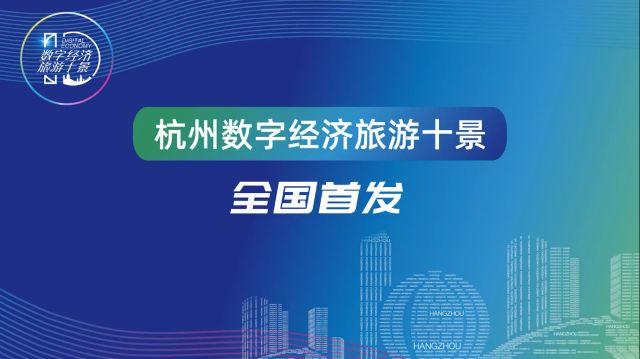 全国首发!杭州数字经济旅游十景出炉!