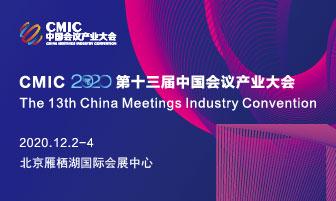 第十三届中国会议产业大会CMIC2020
