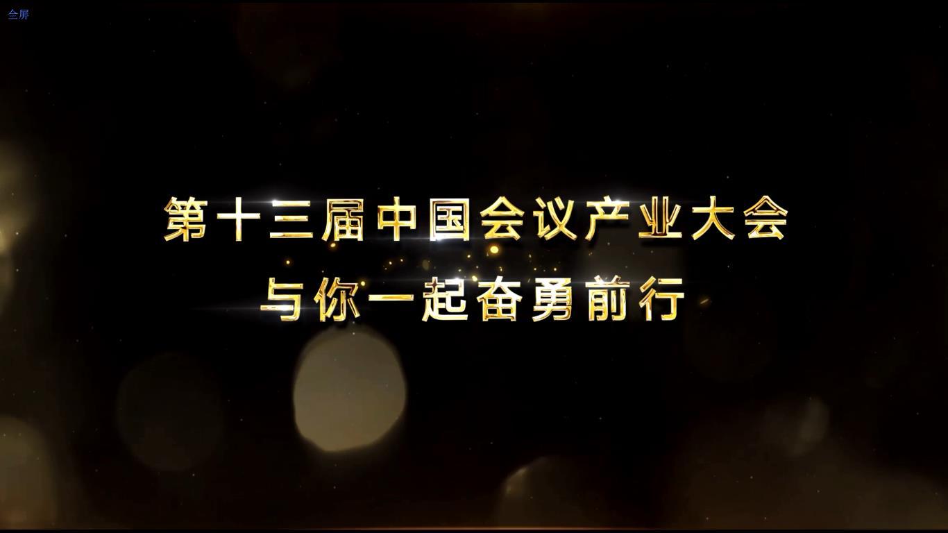 会奖业界对第十三届中国会议产业大会的视频祝福