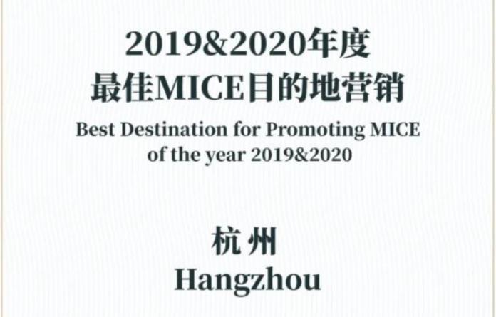 """杭州荣获""""2019&2020年度最佳MICE目的地营销""""奖项"""