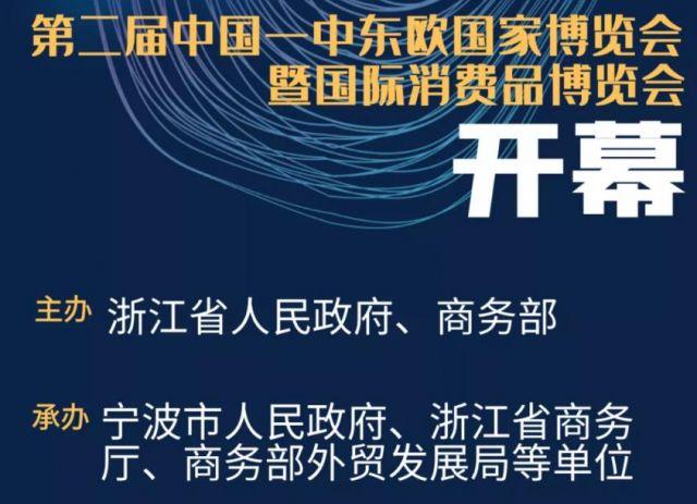 第二届中国—中东欧国家博览会开幕